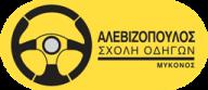 Σχολή Οδηγών Logo